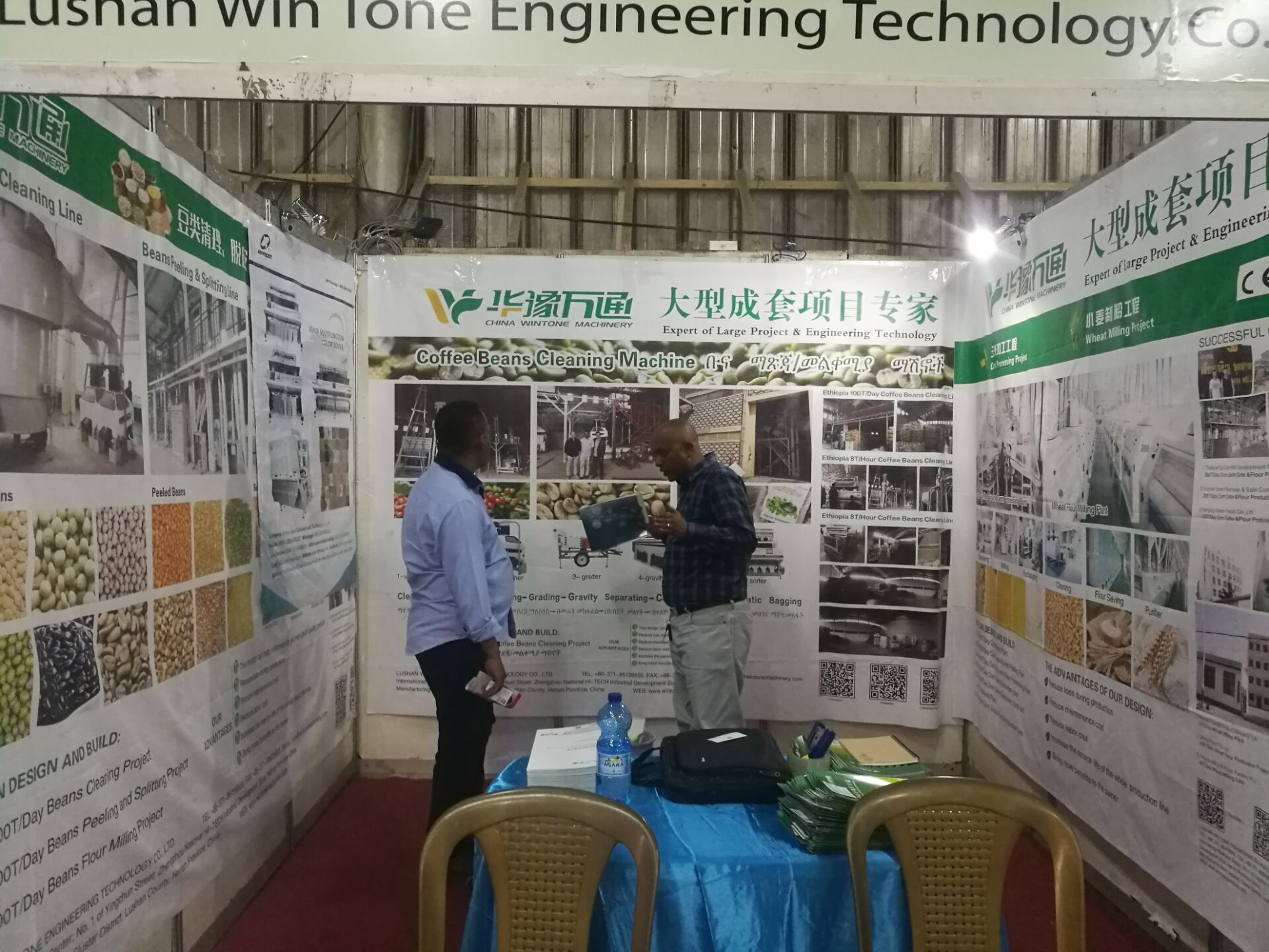 Agriculture and Food Exhibition